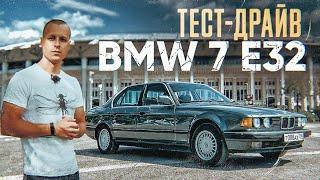 Тест-драйв BMW 7 E32 | Классика БМВ