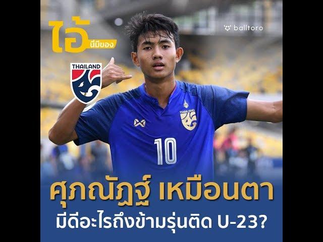 ไอ้นี่มีของ : ศุภณัฏฐ์ เหมือนตา มีดีอะไรติดทีมชาติไทย U-23