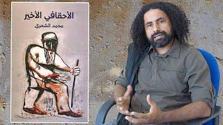 اغاني حصرية كاتب وكتاب | رواية الأحقافي الأخير للكاتب محمد الشحري تحميل MP3