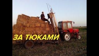 ЗА ТЮКАМИ ТРАКТОРОМ Т-25/FOR TUKI TRACTOR T-25