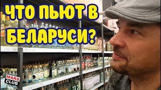 Что пьют в Белоруссии? Водка, бальзамы, кальвадос...