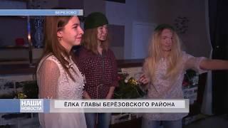 28 12 2018 *** НОВОСТИ *** NEWS *** АТВ БЕРЕЗОВО *** ATV BEREZOVO ***