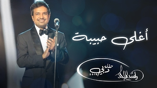 تحميل و مشاهدة راشد الماجد - أغلى حبيبة (حفلة دبي) | 2016 MP3