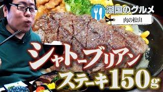 【湖国のグルメ】肉の松山【シャトーブリアンステーキ】