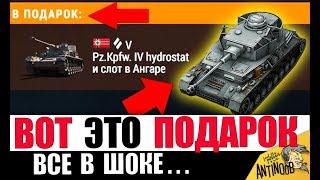 ПОВЕЗЛО ЖЕ! WG ДАРЯТ САМЫЙ РЕДКИЙ ПРЕМ ТАНК в World of Tanks!