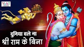 बेस्ट हनुमान जी का भजन : दुनिया चले ना श्री राम के बिना : Duniya Chale Na Shri Ram Ke Bina