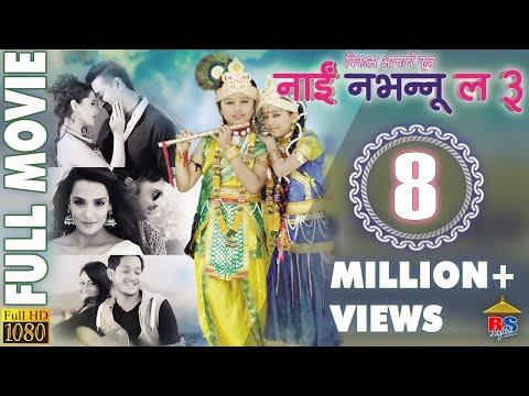 Nai Nabhannu La 3 | Nepali Movie