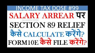FORM 10E,TAX ON SALARY ARREARS,RELIEF 89(1),HOW TO FILE FORM10E ONLINE ON PORTAL FY2019-20 AY2020-21