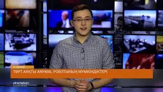 Тауар тасымалдайтын жүргізушісіз көлік   IТ news
