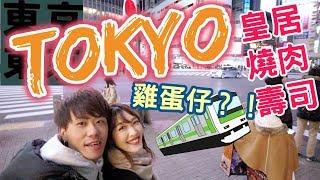 [東京] 🗼大阪出征去東京|爆笑廣東話練習之旅🤣