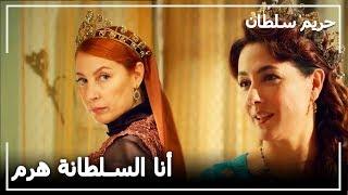 السلطانة هرم تهدد فاطمة خانم -  حريم السلطان الحلقة 107