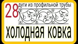 28.Дуги из профильной трубы. ХОЛОДНАЯ КОВКА БЕЗ СТАНКОВ И НАГРЕВА АнтиковкА 9