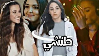 تحميل اغاني هالة القصير || عيشي حياتج طنشي || رقص الممثلات التركيات || ???????? MP3