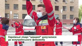 """Харківські лікарі """"швидкої"""" долучилися до всеукраїнського флешмобу"""