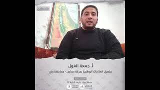 انتماء2021: الاستاذ جمعة الغول، منسق للعلاقات الوطنية بحركة حم.اس- محافظة رفح، لسطين