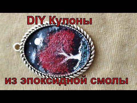 DIY Кулоны из эпоксидной смолы своими руками epoxy resin zywica epoksydowa