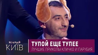 Тупой еще Тупее - Лучшие Приколы Кличко и Парубия | Вечерний Квартал