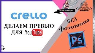 КАК СДЕЛАТЬ ПРЕВЬЮ ОБЛОЖКУ для видео YOUTUBE БЕЗ фотошопа CRELLO canva
