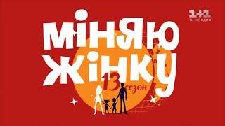 Дублін (Ірландія) – Харків. Міняю жінку – 7 випуск, 13 сезон
