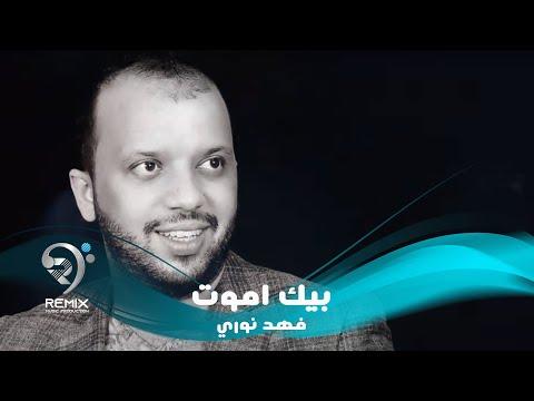 شاهد بالفيديو.. فهد نوري والشاعر ضياء الميالي - بيك اموت ( اوديو حصري 2019 )