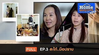 Home Makeover SS2| FULL EP.3 สะใภ้..มือปราบ
