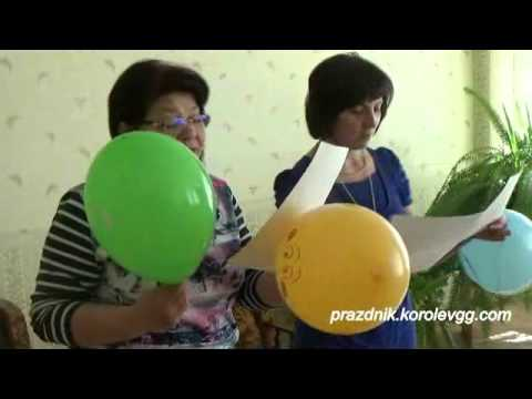 Сценка Поздравление шарами веселые прикольные сценки на день рождения, на юбилей