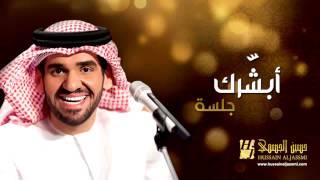 تحميل اغاني حسين الجسمي - أبشّرك (جلسات وناسة)   2013   Hussain Al Jassmi - Jalsat Wanasa MP3