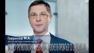 Центр похудения Доктора Гаврилова в Пятигорске