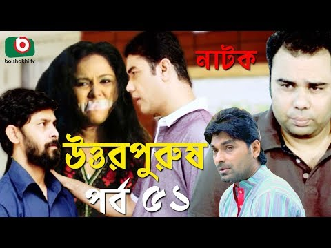 Bangla Natok   Uttor Purush   EP - 51   Raisul Islam Asad, Chitralekha Guho, Nadia Ahmed