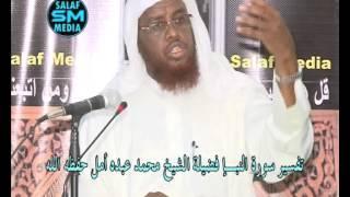 Tafsiir Suuratu Naba' (Camma) Sh.Maxamed Cabdi Umal