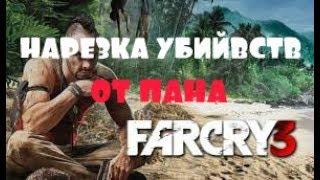 FAR CRY 3 | НАРЕЗКА УБИЙВСТВ ОТ ПАНА!