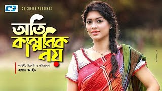 Oti Kalponik Noy | অতি কাল্পনিক নয় | Shahriar Nazim Joy | Sarika Sabrin | Anjan Aich | Bangla Natok