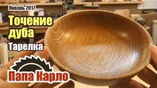 Точеная тарелка из цельного дуба   Токарка