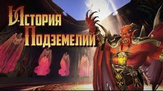 История Подземелий World of Warcraft: Плато солнечного колодца