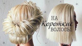 Прически на КОРОТКИЕ ВОЛОСЫ /КАРЕ. Прическа на 14 февраля. 💛  Hairstyles for Short Hair