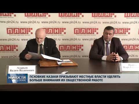 Новости Псков 16.05.2018 # Псковские казаки призывают власти уделять больше внимания их работе
