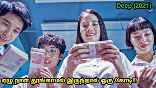 தெரியாமல் ஒரு நிமிடம் தூங்கினாலே மரணம்!   Deep (2021)   Movie Explained in Tamil   Mr Voice Over