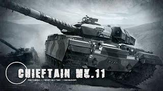 Стендовый моделизм: CHIEFTAIN MK11
