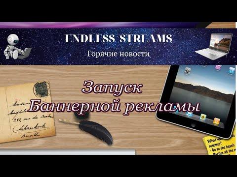 ES - Подготовка к запуску Баннерной рекламы