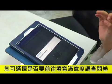 高榮屏東分院檢驗報告app宣導影片