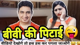 बीवी की पिटाई | husband wife funny entertaining jokes in hindi | Comedy| Golgappa Jokes | #Gj28
