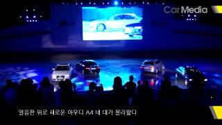 [카미디어] 뉴 아우디 A4,S4 신차 발표 행사