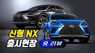 렉서스, 한층 더 강렬해진 신형 NX 출시…'아쉬운 점은?'   [단박리뷰]