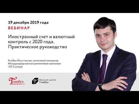 Иностранный счет и валютный контроль с 2020 года  Практическое руководство
