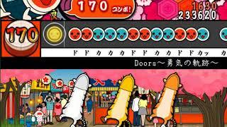 太鼓さん次郎 Doors~勇気の軌跡~ 【創作譜面】