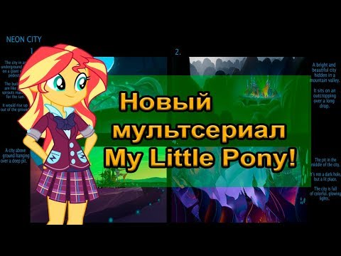 This what my little pony would look like in 2020 - смотреть