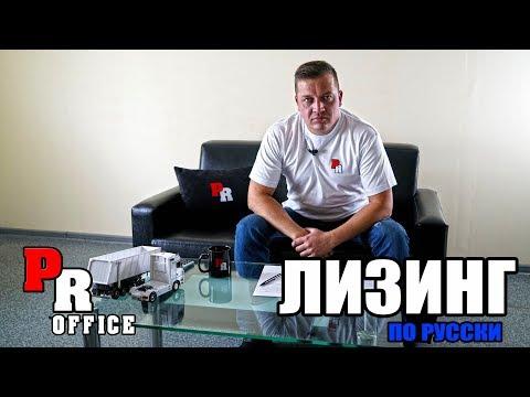 ЛИЗИНГ ПО-РУССКИ!!! PR OFFICE #2