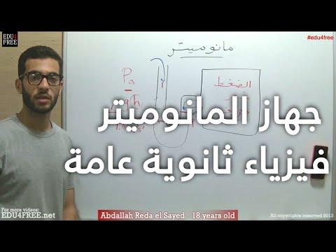 المانوميتر - الفصل الرابع #فيزياء #edu4free