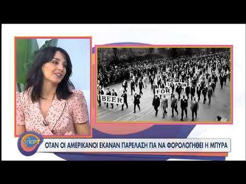 Όταν οι Αμερικανοί έκαναν παρέλαση για τη… μπύρα! | 22/06/2020 | ΕΡΤ