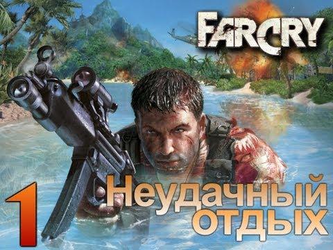 Far Cry - Неудачный Отдых Джека Карвера - [Серия 1]